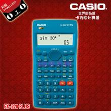 天猫正品 卡西欧 FX-220 PLUS 中学生科学函数 计算器