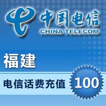 查看福建电信100元快充手机话费充值福州厦门莆田三明泉州漳州南平3G