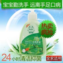 菲丽洁洗手液 茶树油 儿童洗手液250ml 清洁宝宝洗手全家适用