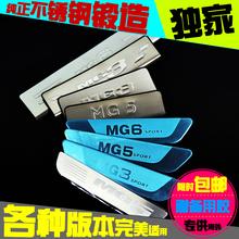 新名爵6名爵5MG6MG5MGGT锐腾GS改装用加厚不锈钢门槛条迎宾踏板