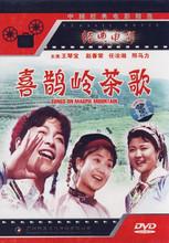 经典老电影:【喜鹊岭茶歌】主演:王琴宝 赵春常 任冶湘 DVD