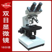 双目1600倍高档光学生物显微镜
