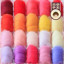 三朵红黄紫粉系5克装羊毛条进口优质羊毛毡戳戳乐毛毡diy手工材料