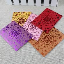 瑞意居 喜字红包利是封 个性 香港风 创意多彩烫金 结婚喜字红包