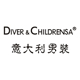 diverchildrensa旗舰