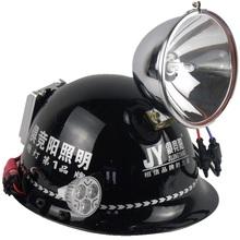 俱竞阳55w强光远程氙气狩猎头灯15公分疝气户外钓鱼头盔灯12V包邮