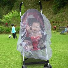 陆成牌婴儿车用防蚊虫纱网 婴儿蚊账 白色
