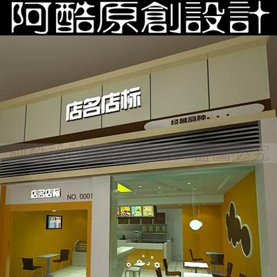 奶茶店设计 效果图实体店面装修设计方案 阿酷设计