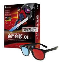 官方正版 会声会影x4 简体中文版 会声会影14 高清视频编辑软件