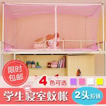 查看学生蚊帐 寝室宿舍 床帘蚊帐 加密 拉链 伸缩 上下铺单人床