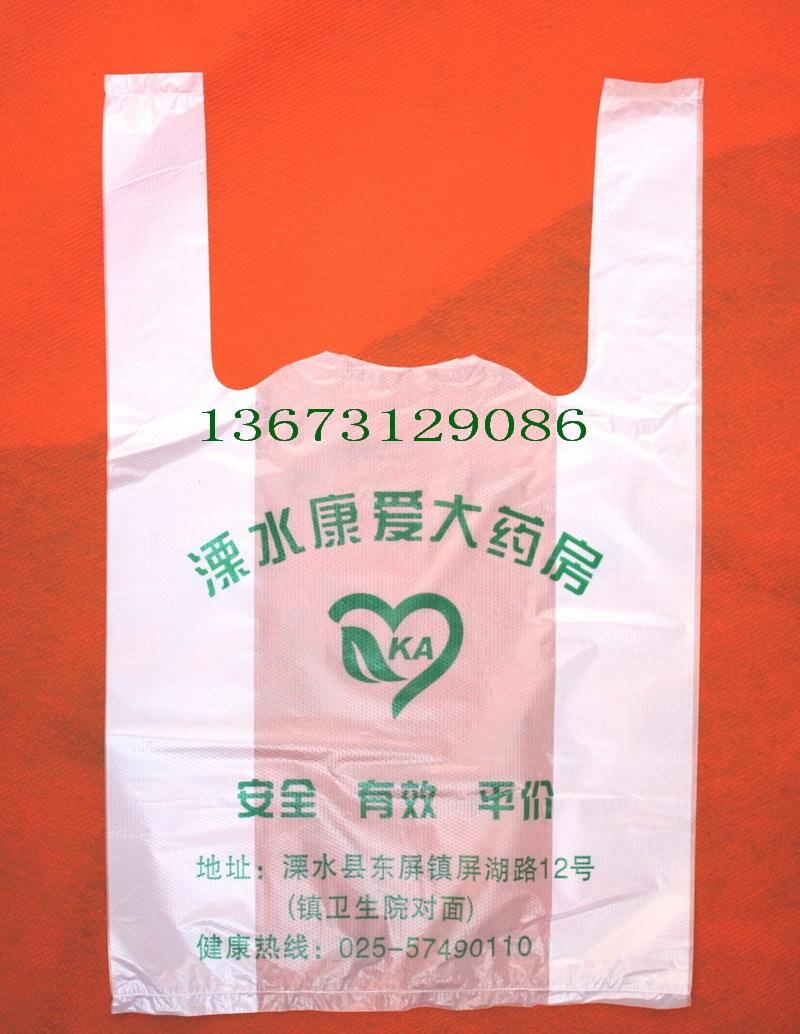 塑料袋定做超市购物袋方便袋订做塑胶袋马夹袋背心袋印刷批发logo
