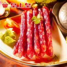 皇上皇 如一腊肠400g*3包广东广式香肠腊肉腊味特产7分瘦