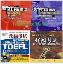 正版新托福 TOEFL考试必备套装 OG4版 红蓝DELTA (BARRON/巴郎)