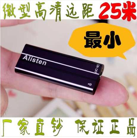 最小微型专业录音笔 高清 远距降噪声控正品MP3超远距离 隐形设备
