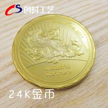 深圳运动会纪念币、液压、彩印柯印、千足金银币、纯金银条定制