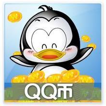 查看金冠★直充腾讯20Q币20QB20qq币20元qb20个QQ币自动充值秒冲