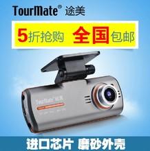 途美G7 车载前后镜头行车记录仪高清1080P 迷你广角夜视双镜头