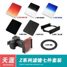 天涯Z形100MM 中灰GND渐变镜套装 ND8渐变蓝橙插片滤镜5镜片装