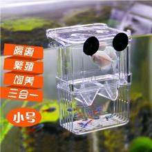 查看鱼苗繁殖盒 亚克力双层孔雀鱼孵化盒孵化箱 隔离盒 斗鱼盒 幼鱼盒