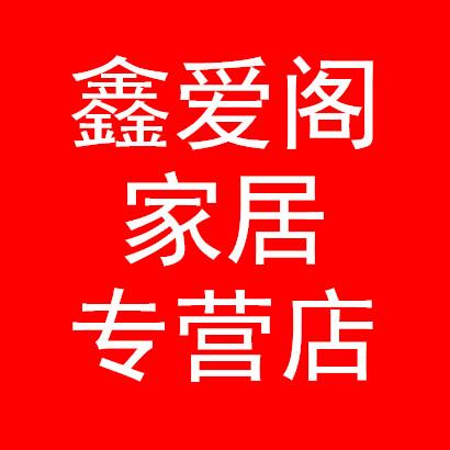 鑫爱阁家居专营店