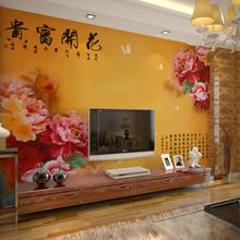 中式装修大型壁画墙纸 电视背景墙壁纸 花开富贵牡丹无缝壁画定制