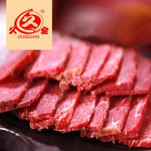 自制四川南充阆中特产美食小吃全干大片原味黄牛肉干散装特价批发
