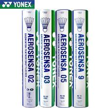 正品 尤尼克斯YONEX羽毛球 YY 耐打训练比赛球AS-03 AS-05 09