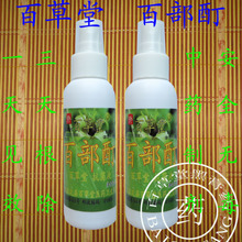 查看2瓶装百部酊纯天然植物灭杀去除净头发虱子药头虱阴虱一扫光立灵