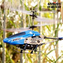 优迪 合金耐摔充电遥控飞机模型 直升机航模男孩儿童玩具飞行器