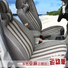 长安欧力威x6悦翔V3V5V7 逸动CS35 CX20 CS75专用四季亚麻座套全