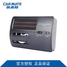 快美特太阳能汽车载空气净化器 车用净化机氧吧除PM2.5异味祛味