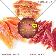 宠物食品金毛萨摩哈士奇大狗零食纯肉套餐800g鸡肉鸭肉干条包邮