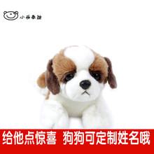 查看狗狗可加名字毛绒玩具仿真狗玩具狗趴趴狗公仔定制圣伯纳圣诞礼物