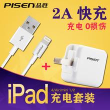 品胜iphone平板ipad4/5 air2 mini3 迷你2数据线通用充电器头套装