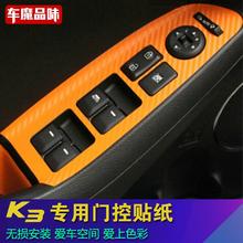 专用于k3门控保护贴起亚k3S车窗开关车贴四门控制面板碳纤维防刮