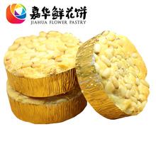 嘉华鲜花饼 松仁玫瑰酥 300g礼袋 云南特产传统糕点零食品