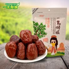 【一果倾城_一等红枣】新疆特产零食干果和田大枣玉枣500g包邮