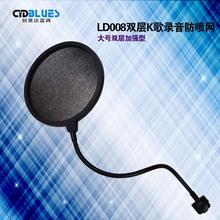 创意达蓝调电容麦克风专用大号防喷罩 LD008双层k歌话筒防喷网