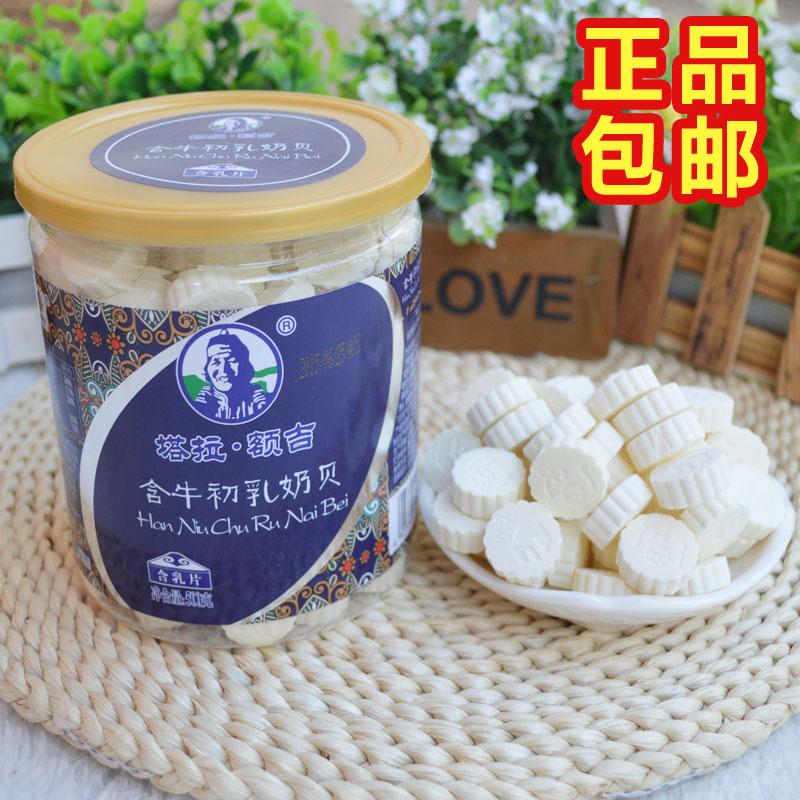内蒙古特产奶酪 利诚 塔拉额吉 含初乳奶贝奶片 500g 干吃牛奶片
