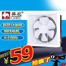 正品Camel骆驼排风扇8寸双向带网排气扇 窗式 墙壁厨房油烟换气扇