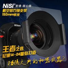 耐司滤镜支架150mm方形插片系统尼康14-24佳能17移轴 14定焦支架