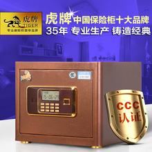 虎牌保险柜家用小型台式迷你防盗保险箱可隐藏入墙3c认证高31cm