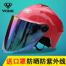 永恒摩托车电动车头盔 男女士防紫外线防晒半盔夏季电瓶车夏盔
