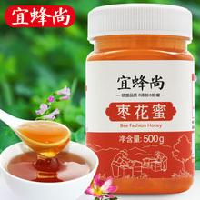 【欧盟品质】宜蜂尚  枣花蜜500g 天然深山野生农家自产纯蜜土蜜