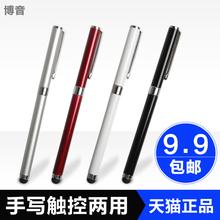 博音苹果ipad笔iphone平板三星电容手写笔高精度细头触屏笔触控笔