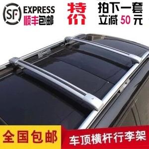 适用于汽车通用行李架横杆车顶旅行架自行车架行李框架行李箱架横