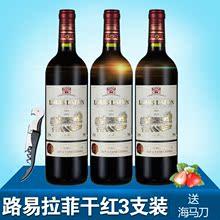 买2套送1支[3支装+送开瓶器]越峯酒庄 法国原装原瓶进口路易拉菲