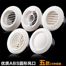 宝昌 室内新风系统可调ABS新风口 中央空调出风口送风口75~200mm