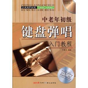 简谱电子琴书人气排行 流行 经典电子琴弹奏曲集 五线谱 简谱对照 畅销