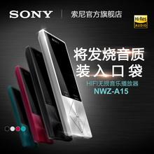 Sony/索尼 NWZ-A15 HIFI无损音乐播放器 MP3播放器 16G内存 包邮